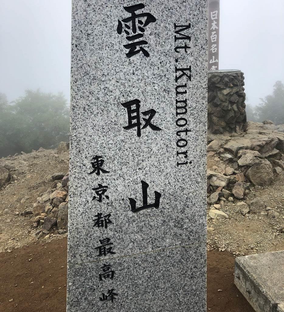 【登山レポート】雲取山⇒テント泊⇒三峯神社コースガイド