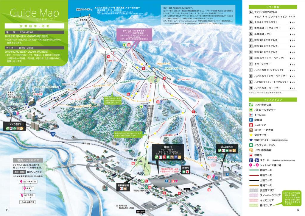 【ゲレンデレポート】世界レベルのハーフパイプと安定のパーク!石打丸山スキー場