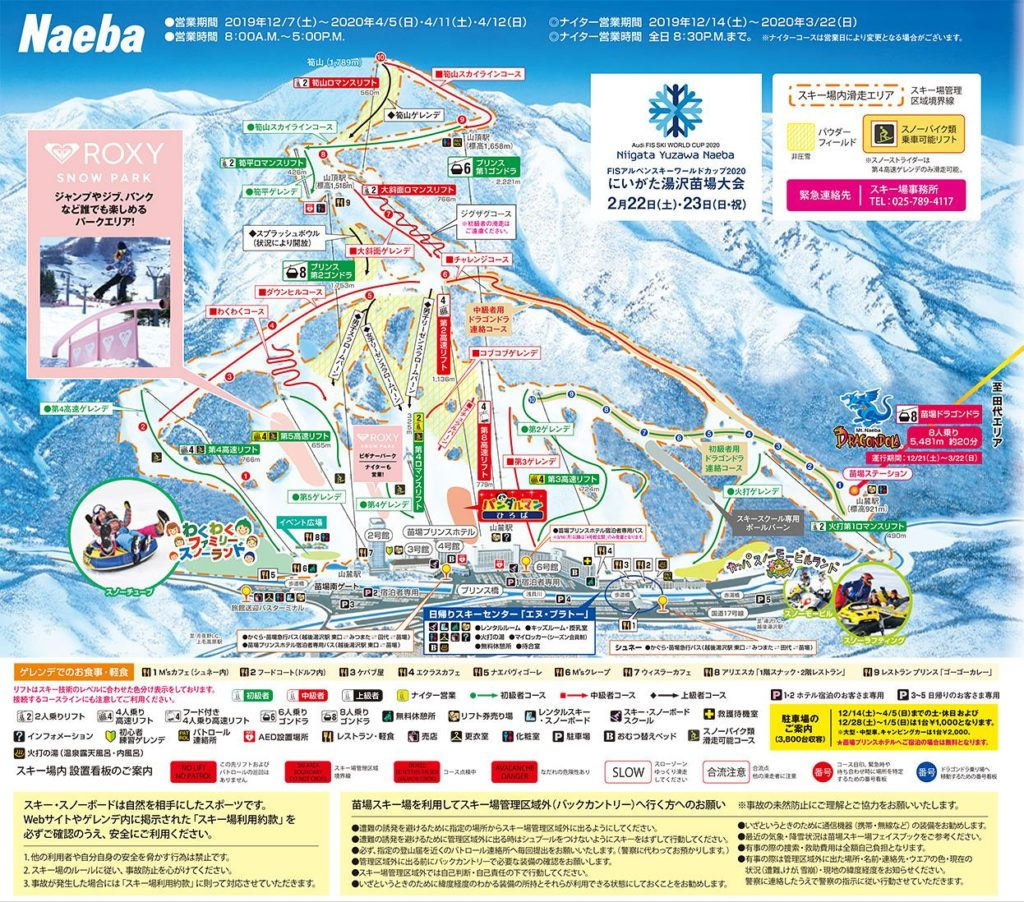 【ゲレンデレポート】湯沢エリアで最も有名なゲレンデ!苗場スキー場