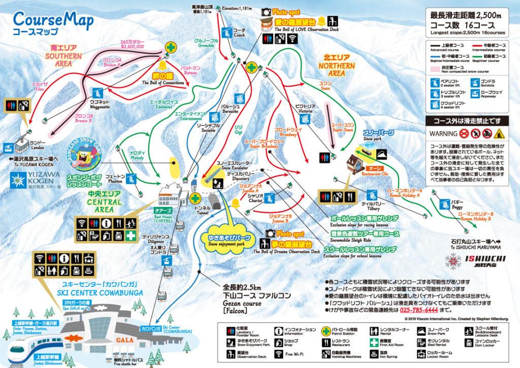 【ゲレンデレポート】ガーラ湯沢スキー場は新幹線直結で超ラクな総合娯楽施設!
