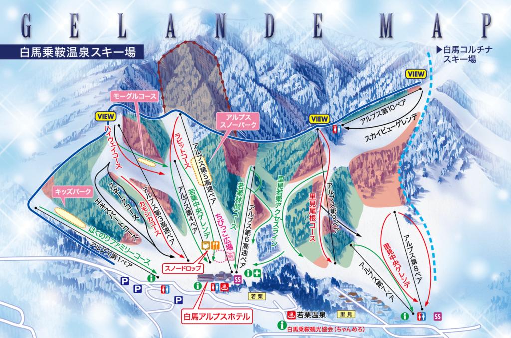 【ゲレンデレポート】白馬乗鞍温泉スキー場は混雑少なめの初心者・ファミリーに優しいゲレンデ!