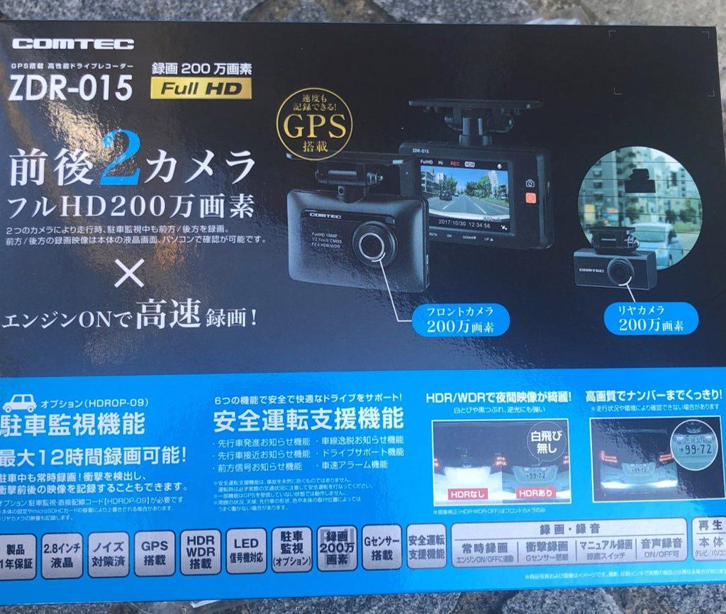 【DIY】コムテックの2カメラドライブレコーダーをド素人が自分でレヴォーグに取り付けてみた