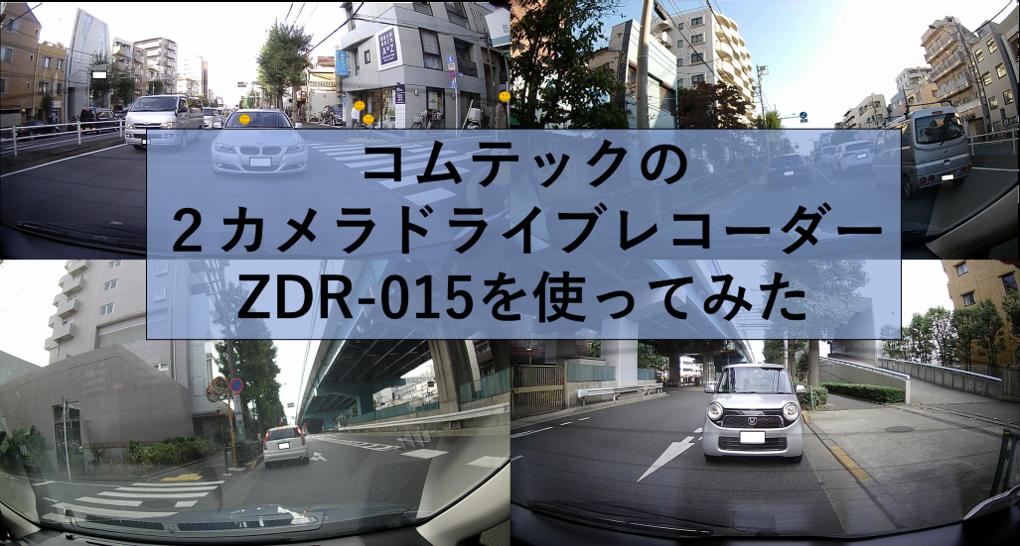 【レビュー】コムテックの2カメラドライブレコーダーZDR-015を使ってみた